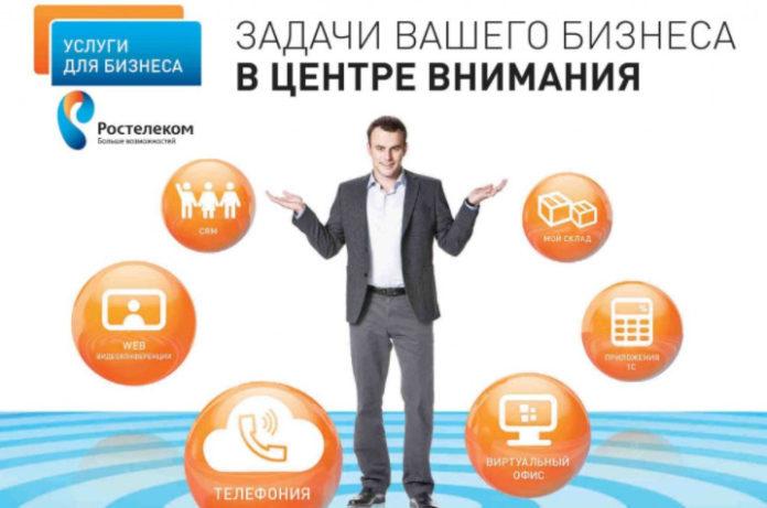 Тарифы для юридических лиц в Ростелекоме в 2017 году: бизнес тариф на интернет, корпоративные тарифы на телефонию