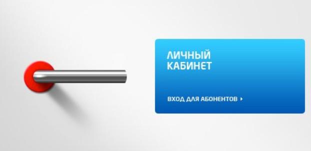 Регистрация физического лица в личном кабинете Ростелеком: по номеру лицевого счета, номера телефона; как зарегистрироваться в едином кабинете.