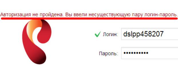 Не могу зайти в личный кабинет Ростелеком: не могу зарегистрироваться, не работает аккаунт