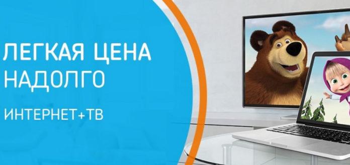 Тариф Легкая цена от Ростелеком: список каналов