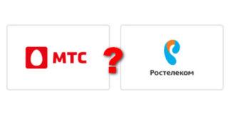 Какого провайдера лучше выбрать для подключения домашнего интернета: МТС или Ростелеком