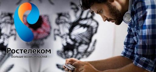 Как отключить платные услуги Ростелеком: на мобильном, на телевизоре