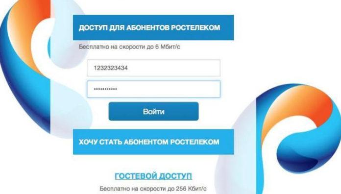 Старый сайт личного кабинета Ростелеком: вход, старая версия в Краснодарском крае