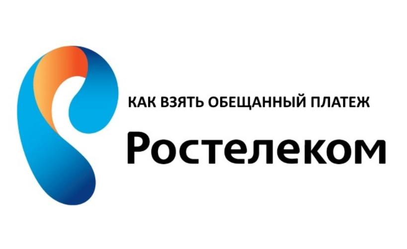 Условия оказания услуги Обещанный платеж на Ростелеком