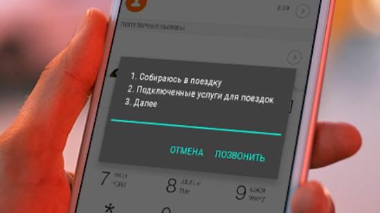 В роуминг-меню абонент имеет возможность узнать стоимость звонков и СМС, свой баланс, подключать дополнительные опции для экономии средств в поездках по России и за рубежом