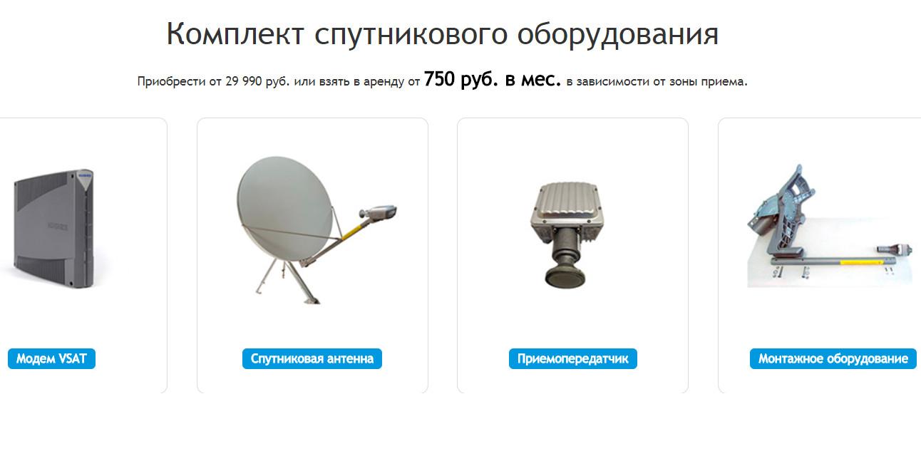 Комплект спутникового оборудования можно купить или взять в аренду у поставщика связи