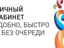 Оплата услуг Ростелеком через личный кабинет: интернет и телефон