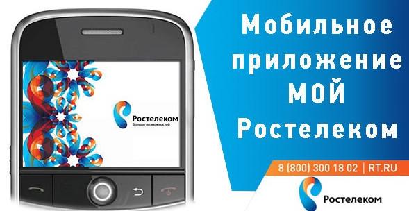 Изменить тариф на домашний телефон можно посредством мобильного приложения, которое дает техническую возможно зайти в личный кабинет абонента со своего смартфона