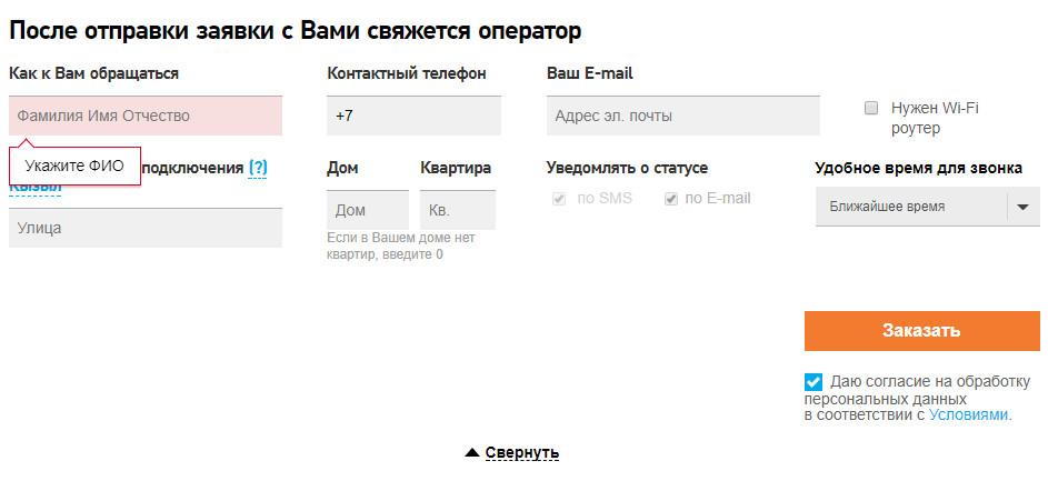 При составлении заявки на подключение домашнего интернета на сайте провайдера укажите нужен ли вам роутер
