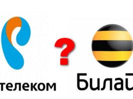 Интернет от Ростелекои или Билайн - что лучше выбрать