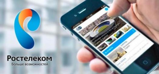 Мобильный интернет от Ростелеком на телефон: тарифы, сим карта с безлимитным интернетом, 3g