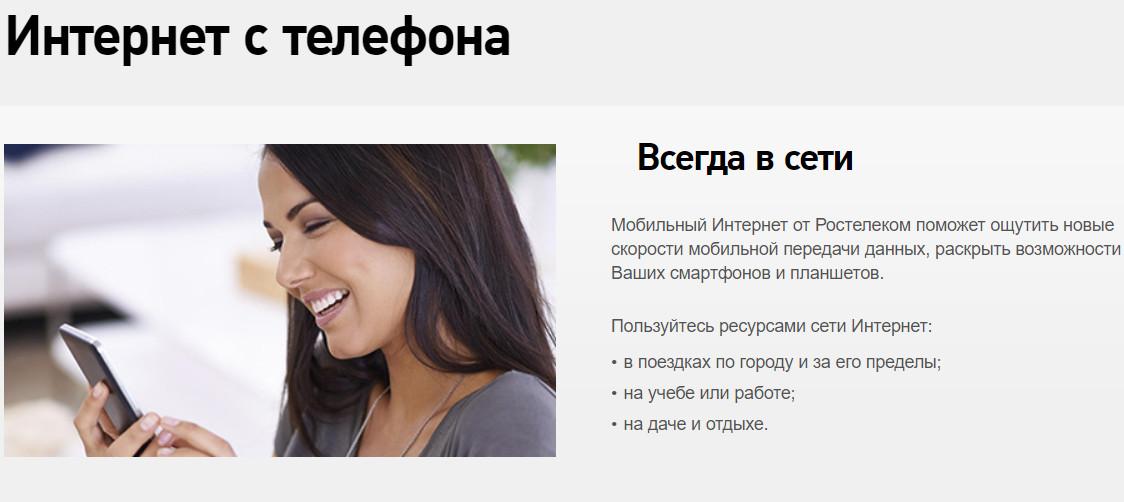 Мобильный интернет от Ростелеком на телефоне позволяет пользоваться ресурсами сети Интернет в любом месте и в любое время