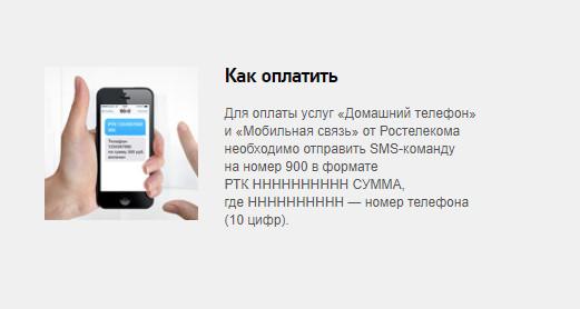 Через мобильный банк можно провести оплату только услуг Домашний телефон и Мобильную связь от Ростелеком