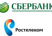 Как оплатить интернет и домашний телефон от Ростелеком через Сбербанк: онлайн по лицевому счету, через мобильный банк по номеру телефона
