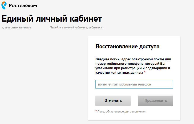 На сайте провайдера вы найдете специальную форму восстановления пароля, где после указания контактных данных, которые вы вводили при регистрации вам придет временный пароль для входа в учетку