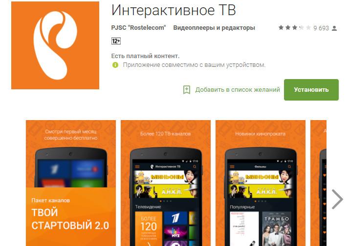 Приложение для устройств на Андроид доступно к скачиванию в Google Play абсолютно всем, не только пользователям Ростелеком