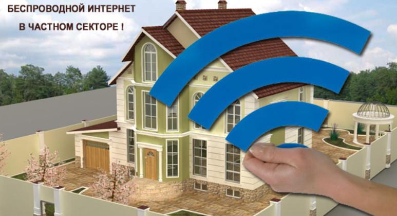 В настоящее время провайдер проводит беспроводной интернет за счет организации коллективной точки доступа Wi-Fi в населенных пунктах, где проживает от 250 до 500 человек