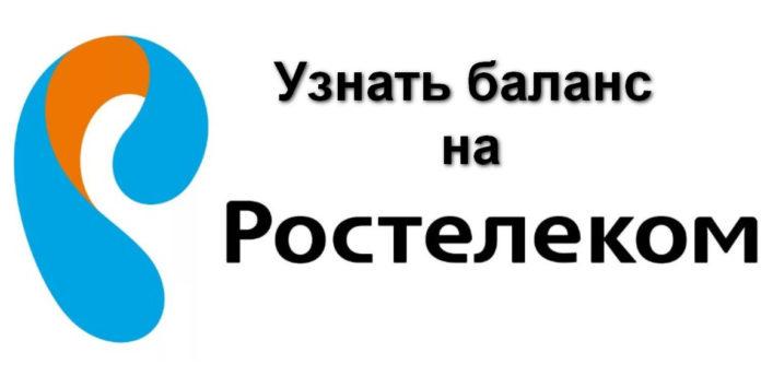 Как узнать баланс интернета от Ростелеком по номеру лицевого счета; как проверить по номеру телефона