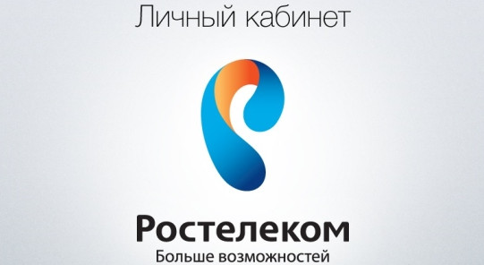 Как войти в Единый личный кабинет от Ростелеком для физических лиц: по лицевому счету, по номеру договора или номеру телефона