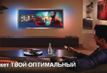 Пакет ТВОЙ ОПТИМАЛЬНЫЙ от Ростелеком: список каналов, стоимость