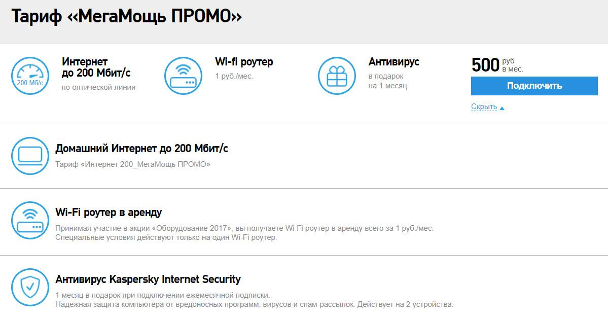 На сегодняшний день максимальная скорость интернета доступна на тарифе МегаМощь ПРОМО