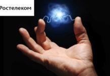 Ростелеком: пакет и тариф МегаМощь ПРОМО