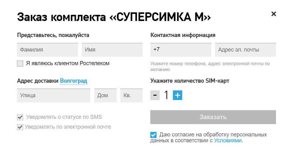 Для того, чтобы начать пользоваться мобильной связью от Ростелеком, необходимо заказать комплект СУПЕРСИМКА М, а потом уже перейти на удобный вам тариф