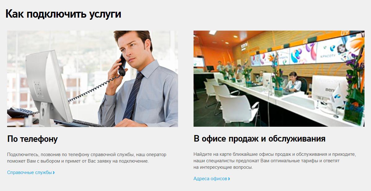 Для подключения услуги необходимо написать письменное заявление в офисе провайдера или оставить заявку по телефону справочной службы